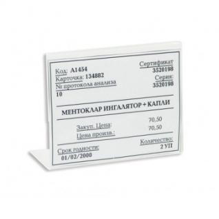 Ценникодержатель настольный для ценников 80х60мм настол. N252 акр