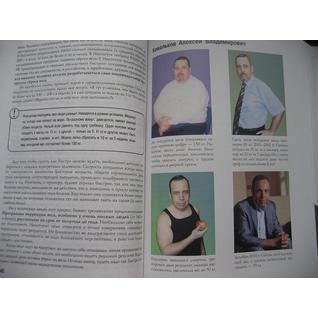 А. В. Ковальков. Методика доктора Ковалькова. Победа над весом, 978-5-699-46799-0