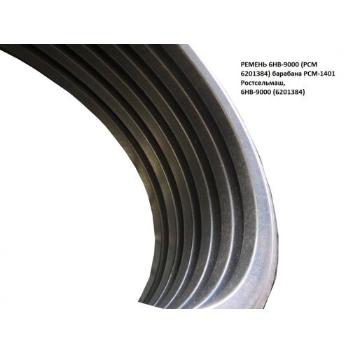 РЕМЕНЬ 6НВ-9000 (РСМ 6201384) барабана РСМ-1401 Ростсельмаш 36985800