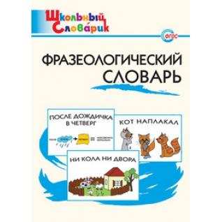 Рогалёва Е.И.. Фразеологический словарь. ФГОС