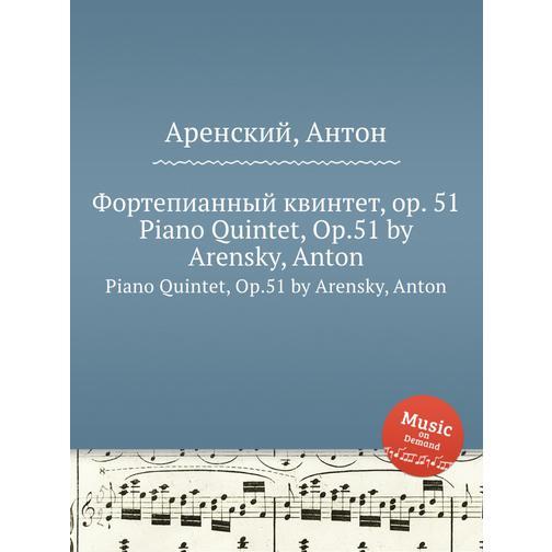 Фортепианный квинтет, op. 51 38717835