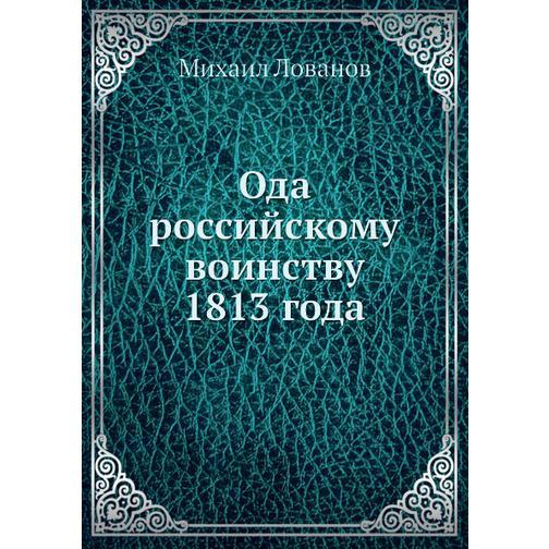 Ода российскому воинству 1813 года 38734783