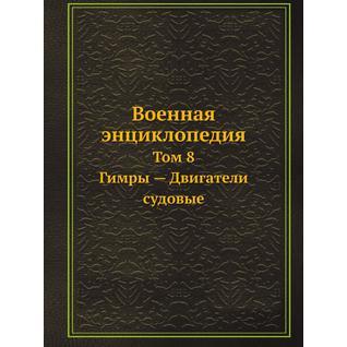 Военная энциклопедия (ISBN 13: 978-5-517-88086-4)