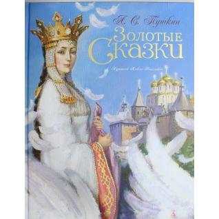 А. С. Пушкин. Пушкин. Золотые сказки, 5-222-07182-0, 978-5-389-02601-8