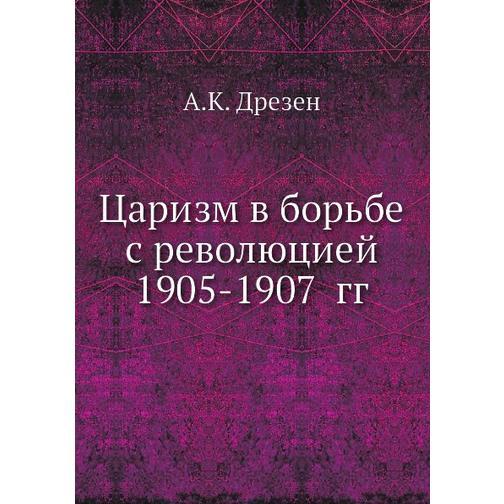 Царизм в борьбе с революцией 1905-1907 гг 38716686