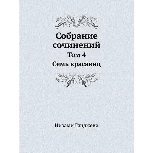 Собрание сочинений (ISBN 13: 978-5-458-24590-6) 38716900