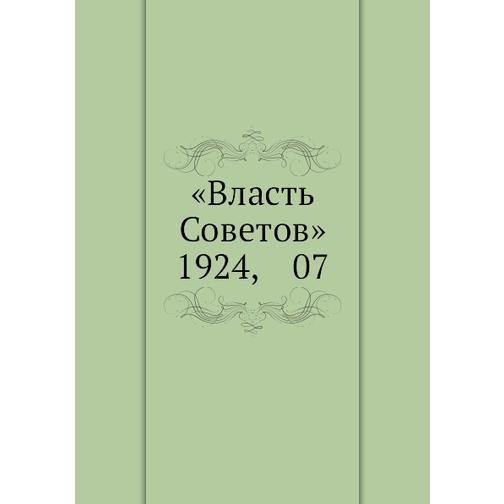 «Власть Советов» 1924, 07 38716771