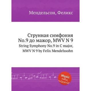 Струнная симфония No.9 до мажор, MWV N 9