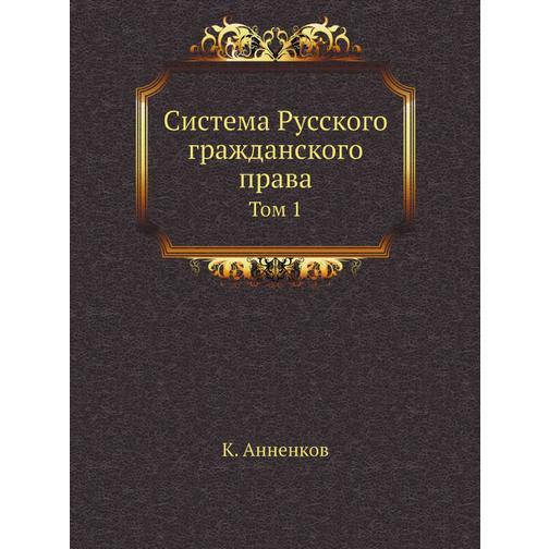 Система Русского гражданского права 38716522