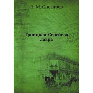Троицкая-Сергиева лавра