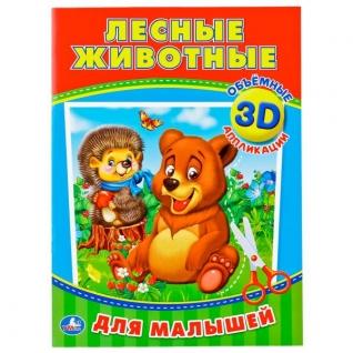 Умка. Лесные Животные (3d Аппликации Для Малышей) Формат: 210х285мм, 16 Стр. (4+4)