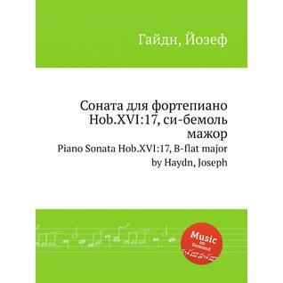 Соната для фортепиано, Hob.XVI:17, си бемоль мажор