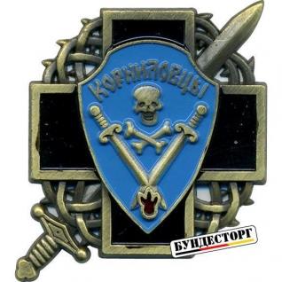 Магнит Знак Корниловского ударного полка