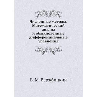 Численные методы. Математический анализ и обыкновенные дифференциальные уравнения. Гриф МО РФ