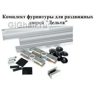 """Комплект для раздвижной системы """"Дельта"""" T-700 L=2500mm AL"""
