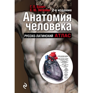 Билич Г.Л., Зигалова Е.Ю.. Анатомия человека: Русско-латинский атлас. 2-е издание, 978-5-699-87658-7