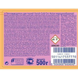 Пятновыводитель VANISH Oxi Action д/тканей порошок 500 гр