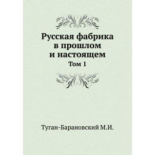 Русская фабрика в прошлом и настоящем (Издательство: Nobel Press)