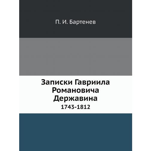 Записки Гавриила Романовича Державина 38716184