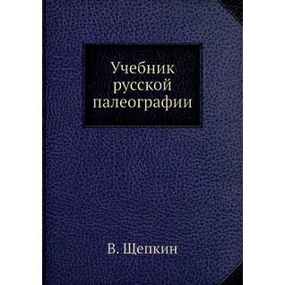 Учебник русской палеографии