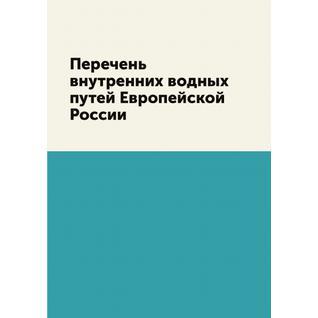 Перечень внутренних водных путей Европейской России