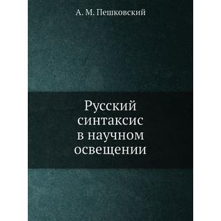 Русский синтаксис в научном освещении (ISBN 10: 5944570199)