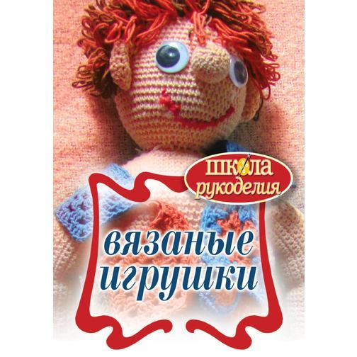 Вязаные игрушки 38717147