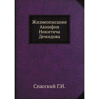Жизнеописание Акинфия Никитича Демидова (Автор: Г.И. Спасский)
