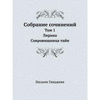 Собрание сочинений (ISBN 13: 978-5-458-24587-6)