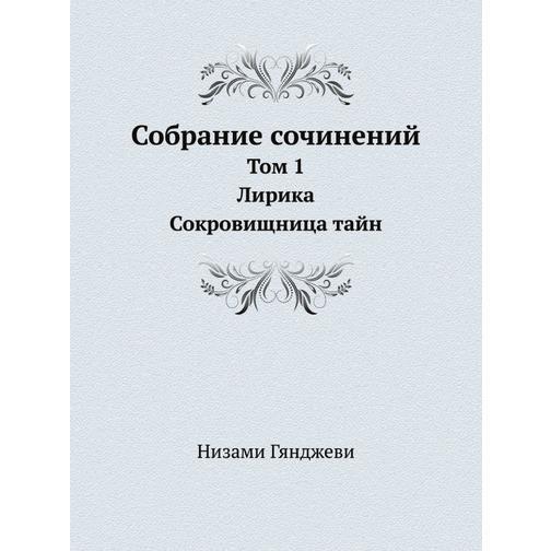 Собрание сочинений (ISBN 13: 978-5-458-24587-6) 38716921