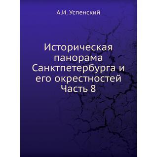 Историческая панорама Санктпетербурга и его окрестностей (Автор: А.И. Успенский)