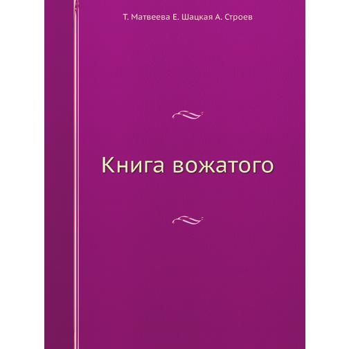 Книга вожатого 38732642