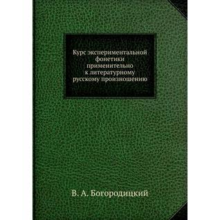 Курс экспериментальной фонетики применительно к литературному русскому произношению