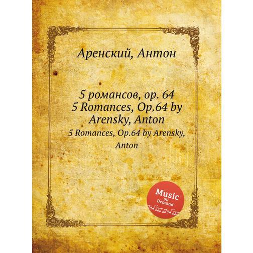 5 романсов, op. 64 38717799