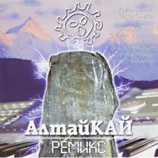 АлтайКай Ремикс