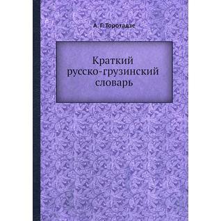 Краткий русско-грузинский словарь