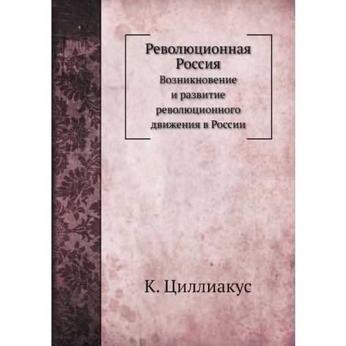 Революционная Россия 38732491