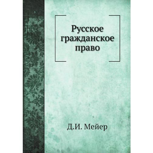 Русское гражданское право (Автор: Д.И. Мейер) 38716576
