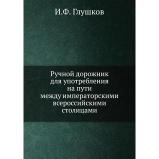 Ручной дорожник для употребления на пути между императорскими всероссийскими столицами