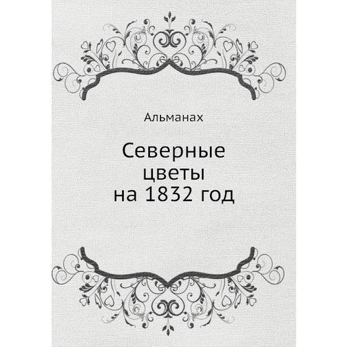 Северные цветы на 1832 год 38717733