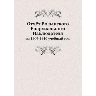 Отчёт Волынского Епархиального Наблюдателя