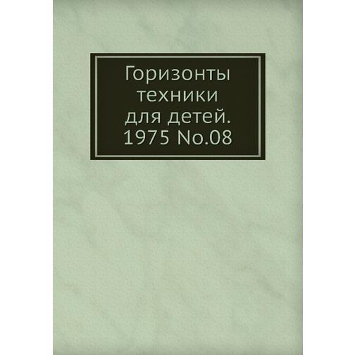 Горизонты техники для детей. 1975 Т.08 38717302