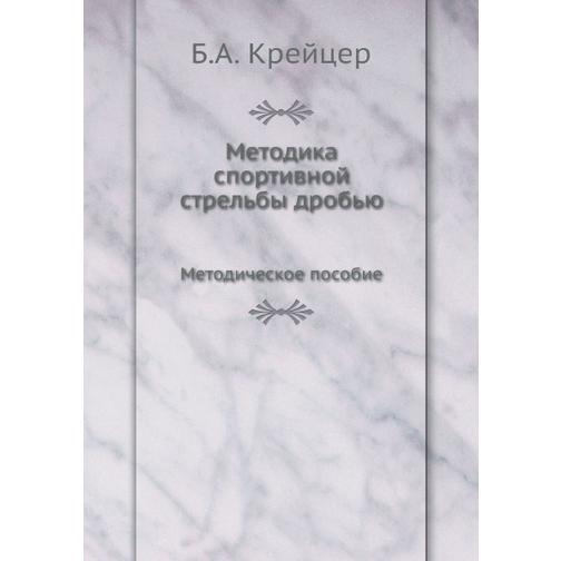 Методика спортивной стрельбы дробью (Издательство: ЁЁ Медиа) 38734729