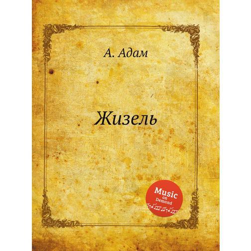 Жизель (Автор: А. Адам) 38717754