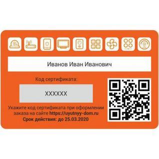 Подарочный сертификат 10000 рублей 10000r УЮТНЫЙ ДОМ