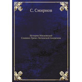 История Московской Славяно-Греко-Латинской Академии (ISBN 13: 978-5-517-90222-1)