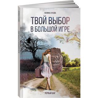 Полина Сухова. Твой выбор в большой игре. Первый шаг, 978-5-9907223-8-5