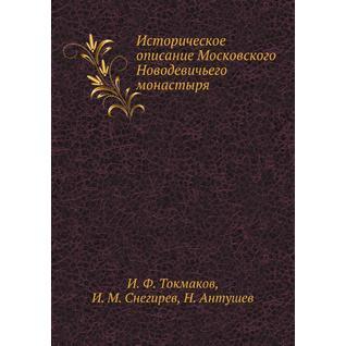 Историческое описание Московского Новодевичьего монастыря (Издательство: Nobel Press)