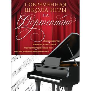 Н. В. Петрова. Современная школа игры на фортепиано, 978-5-699-81327-8