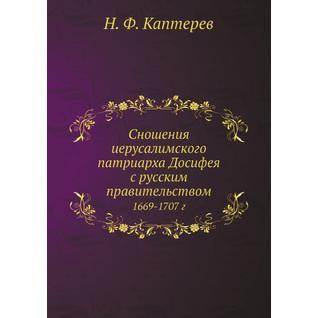Сношения иерусалимского патриарха Досифея с русским правительством